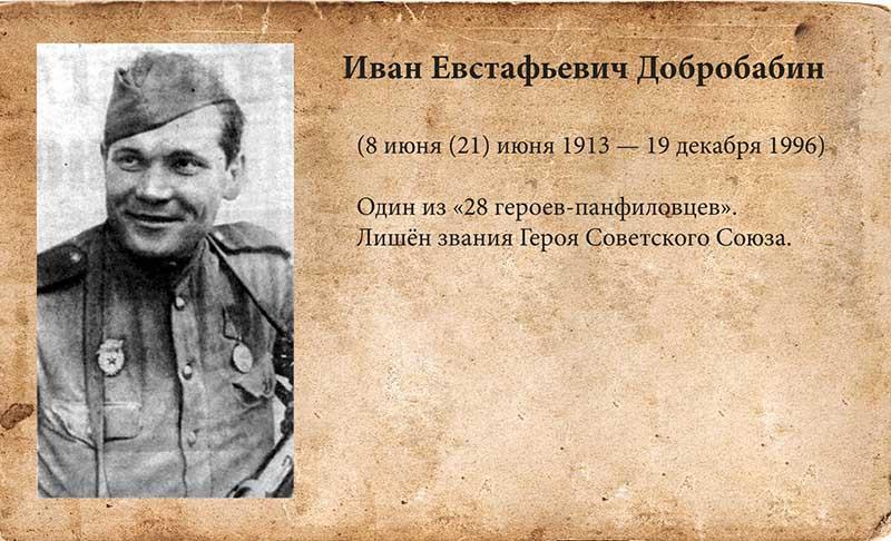 Иван Добробабин: как герой стал полицаем?