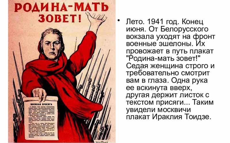 плакат «Родина-мать зовет!» был изготовлен художником Ираклием Тоидзе