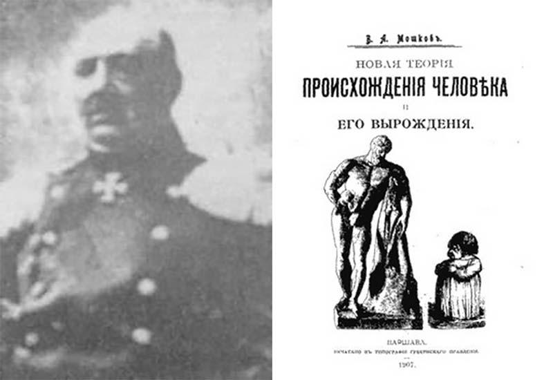 Валентин Мошков создал специальную модель, как происходит становление общества