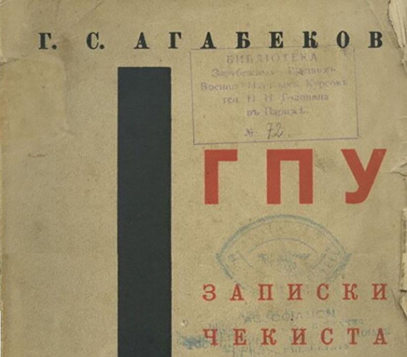 Георгий Агабеков книга секретный террор. сиповедь резидента