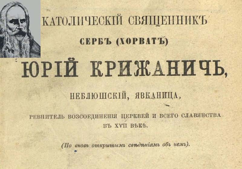 Юрий Крижанич подчеркивал, что ни в коем случае не призывает лепить Россию по западному образцу