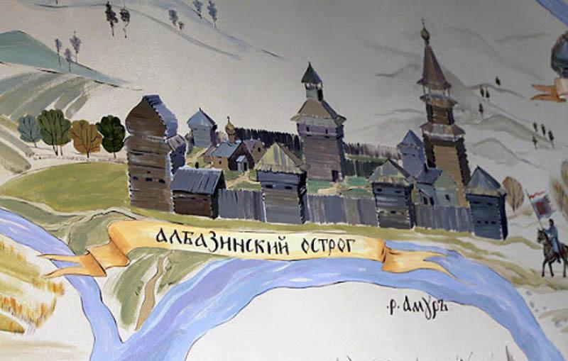 поселение Албазин