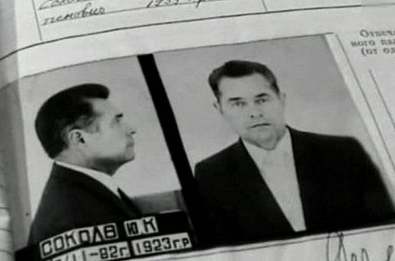 Арест Соколова