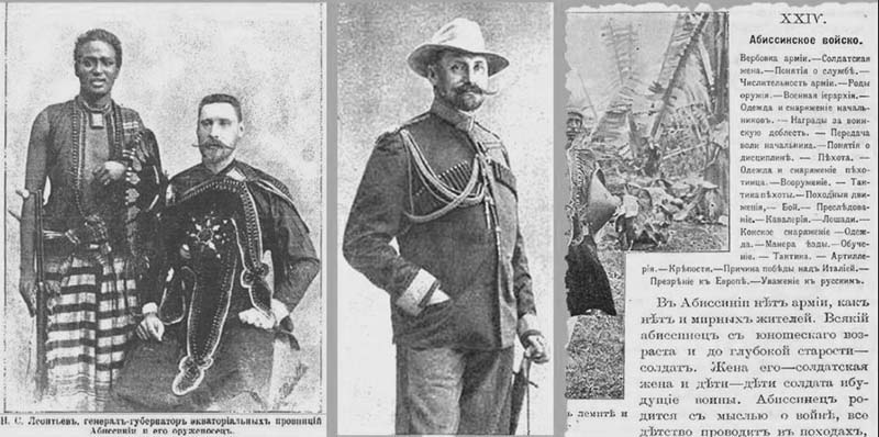 Николай Леонтьев — герой Эфиопии, который создал эфиопскую армию, а также помог одержать победу в войне с колонизаторами-европейцами.