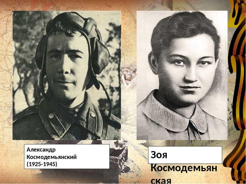 При упоминании фамилии Космодемьянских большинство вспоминает подвиг, который совершила комсомолка Зоя Космодемьянская в начале Великой Отечественной войны