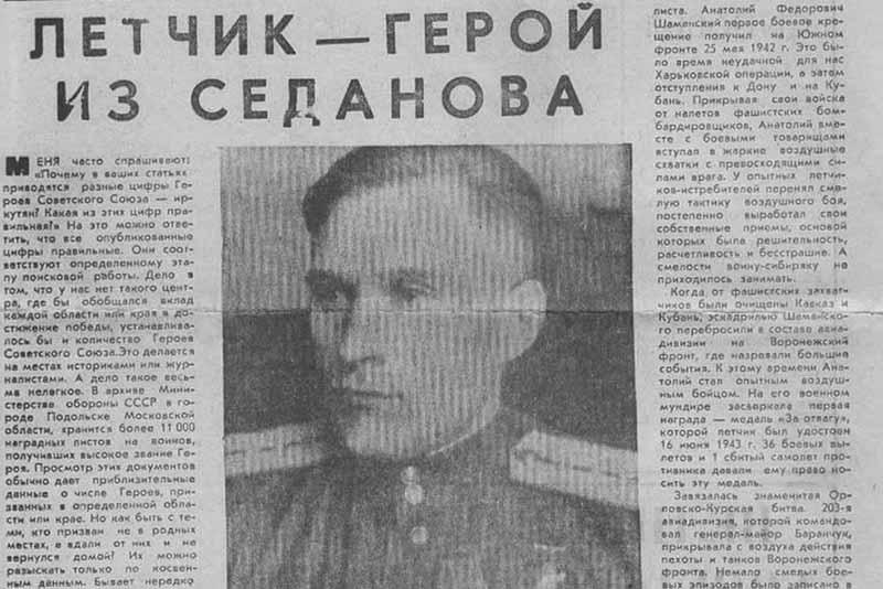 Анатолий родом из Иркутской области. Его мать и отец — крестьяне, причем многодетные.
