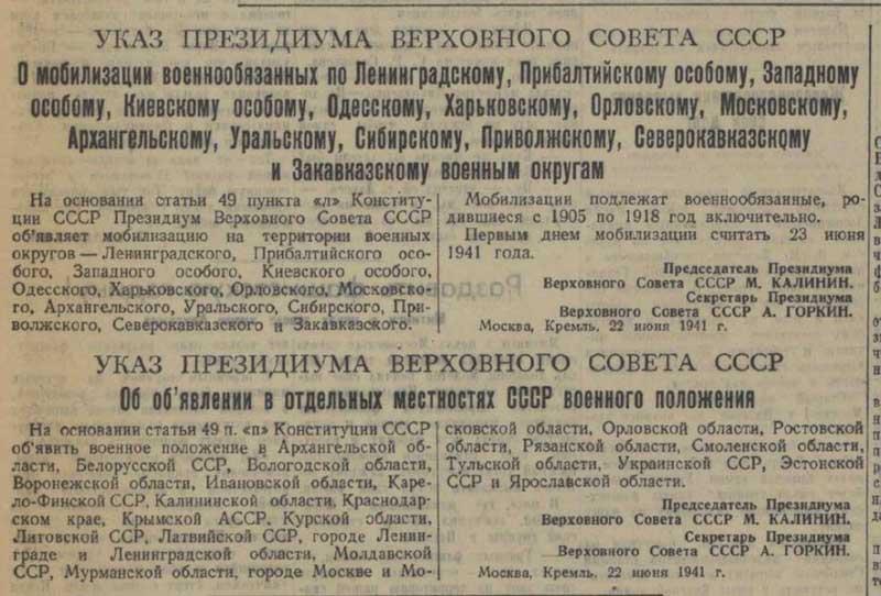 В июне 1941 года был в срочном порядке издан Указ, в соответствии с которым вводилось военное положение.