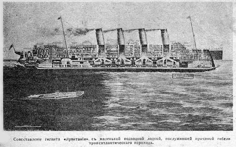 Преследование и катастрофа круизного лайнера