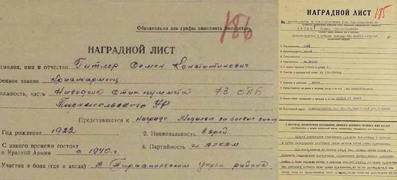 В 1941 году Семен был наводчиком станкового пулемета в укрепрайоне, базировавшемся по левой стороне западной границы войск СССР.