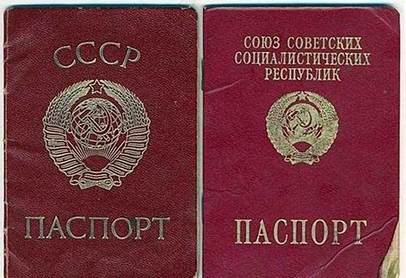 В СССР паспорт был основным документом удостоверения личности.