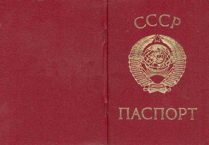 Выдача паспортов всем гражданам Советского Союза началась только в 1974 году.