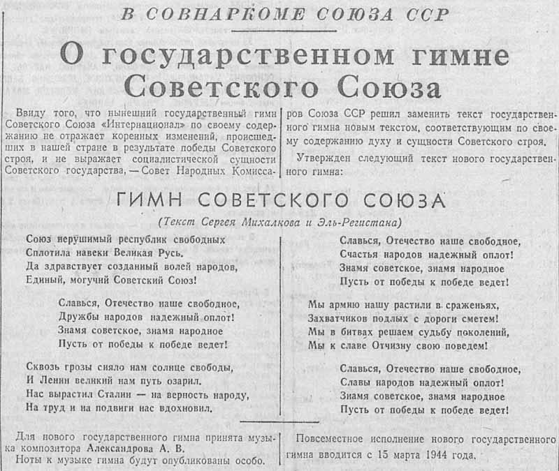 В 1942 году А. Александров, Сергей Михалков и Г. Эль-Регистан были выбраны в качестве создателей гимна.