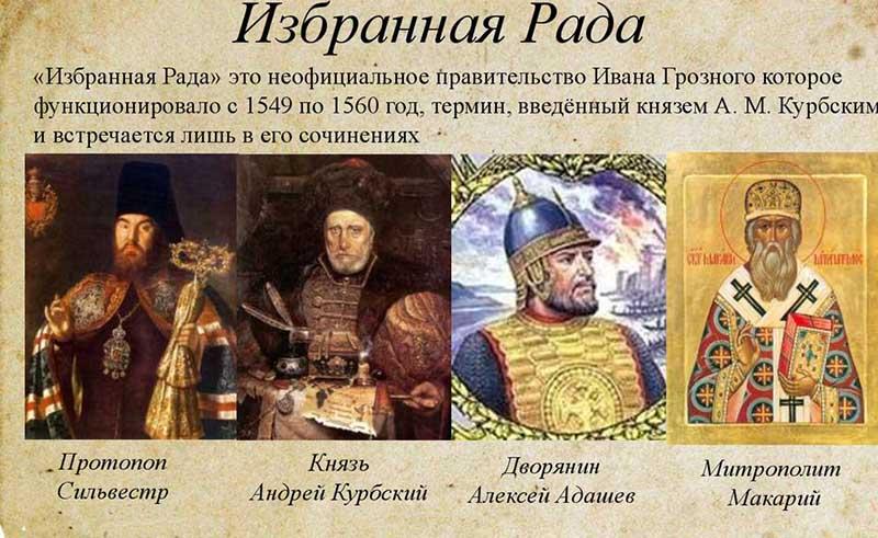 По традиционной версии Иван Грозный поверил клевете о том, что Адашев и несколько других лучших государевых людей хотели свергнуть его с трона.