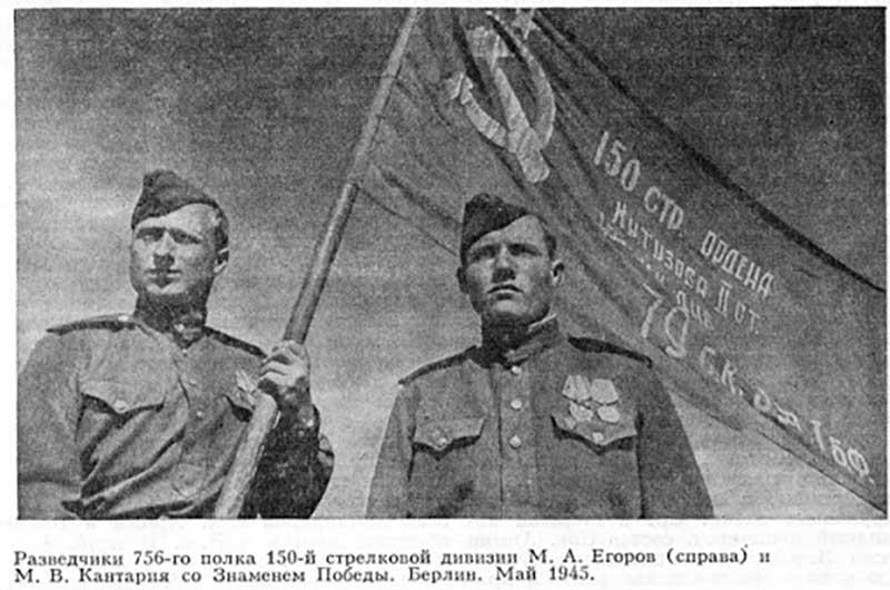 В 1991 году Мелитон Кантария дал интервью изданию «Ветеран», в котором поведал, как на самом деле обстояло дело с водружением Красного знамени на здание Рейхстага.