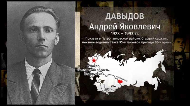 Летом 1993 года Андрей Давыдов скончался, не дожив немного до семидесятилетия.