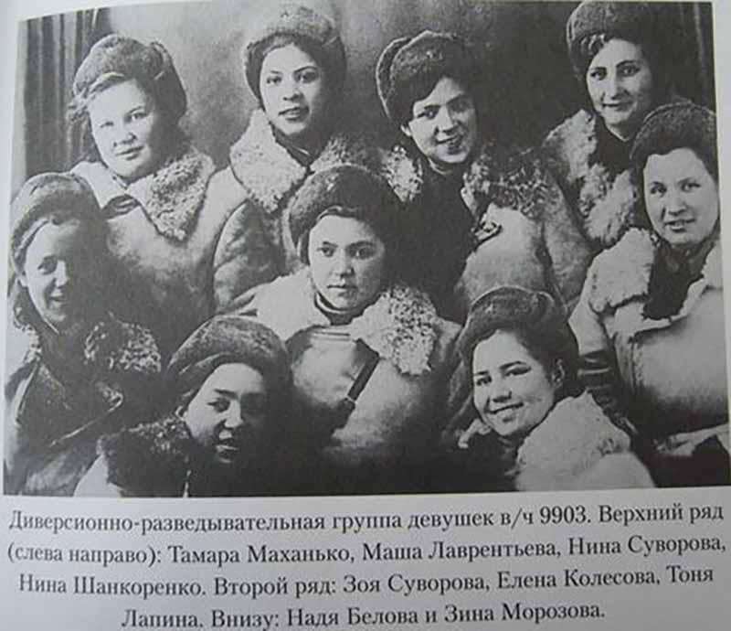Самостоятельный женский отряд