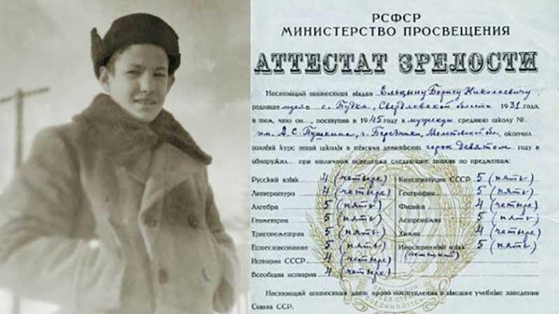 Борис Ельцин провел свои детские годы в пермском городке Березники.