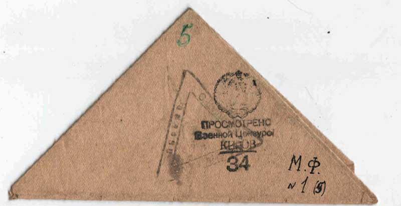 Письма во время войны не помещали в конверты еще потому, что они все равно вскрывались и проверялись военной цензурой, которая подчинялась особому отделу НКВД.