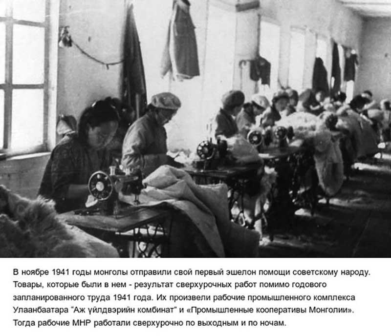 В первоочередном порядке Монголия оказывала помощь СССР поставками товаров.