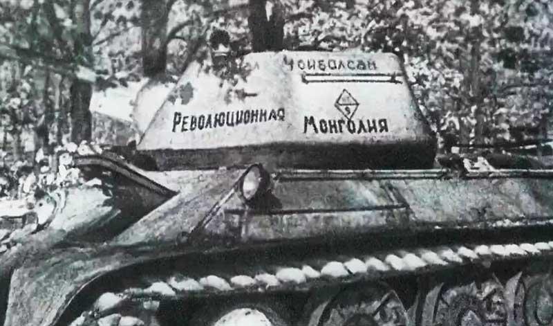 Монголия оказывала поддержку СССР не только в виде товаров. В