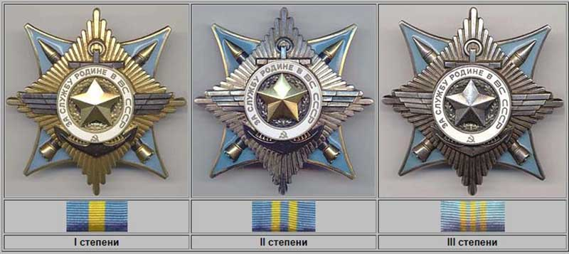 Орден «За службу в ВС СССР» первой степени