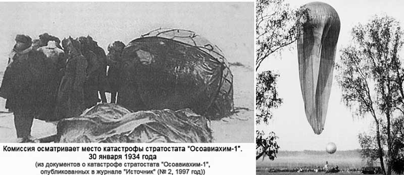В январе 1934 года «Осовиахим-1» достиг высоты в 20,6 километра.
