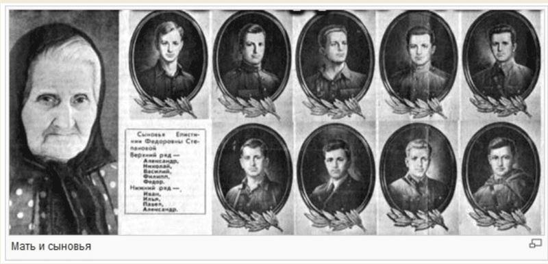 Мать 9 солдат