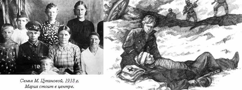 После этого события прошел месяц, когда Марии Цукановой присвоили звание Героя СССР посмертно.