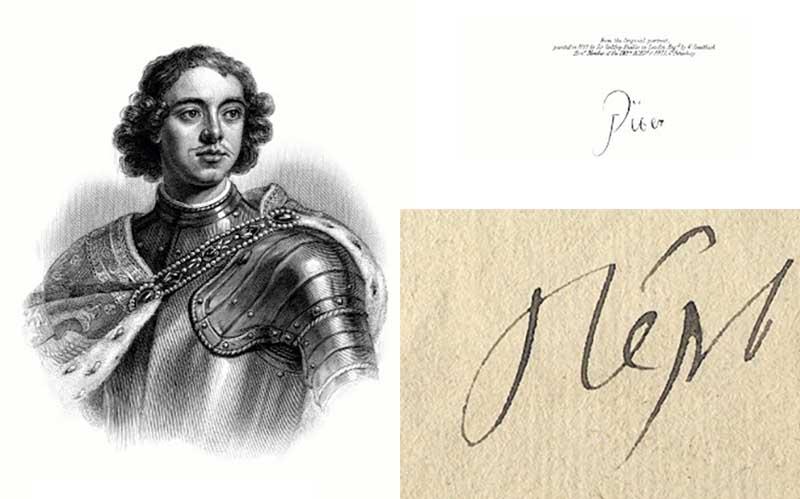 До Петра Великого заверение производили с помощью печати