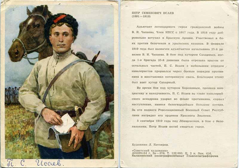 Петр Исаев был порученцем Чапаева.